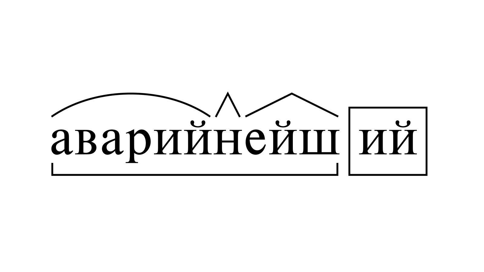 Разбор слова «аварийнейший» по составу