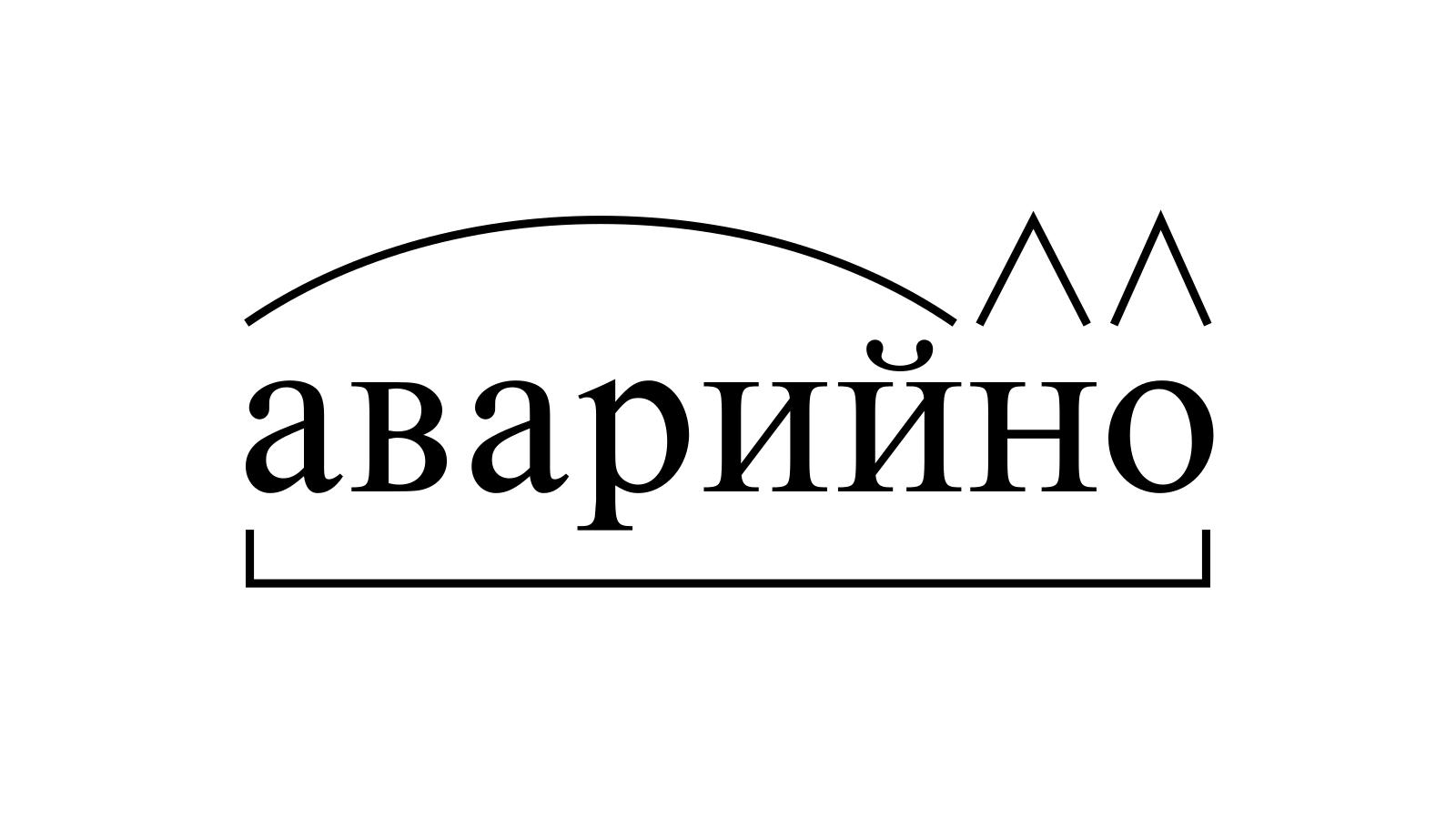 Разбор слова «аварийно» по составу