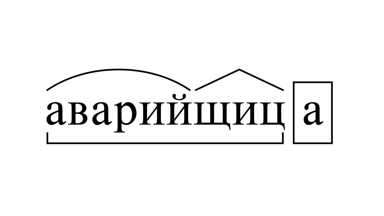 Разбор слова «аварийщица» по составу