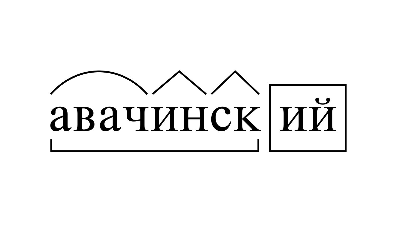 Разбор слова «авачинский» по составу