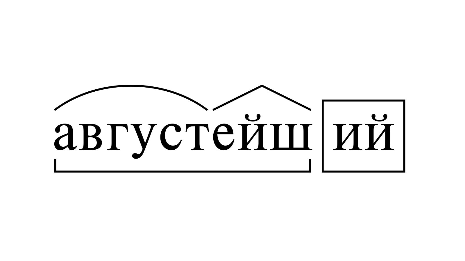 Разбор слова «августейший» по составу