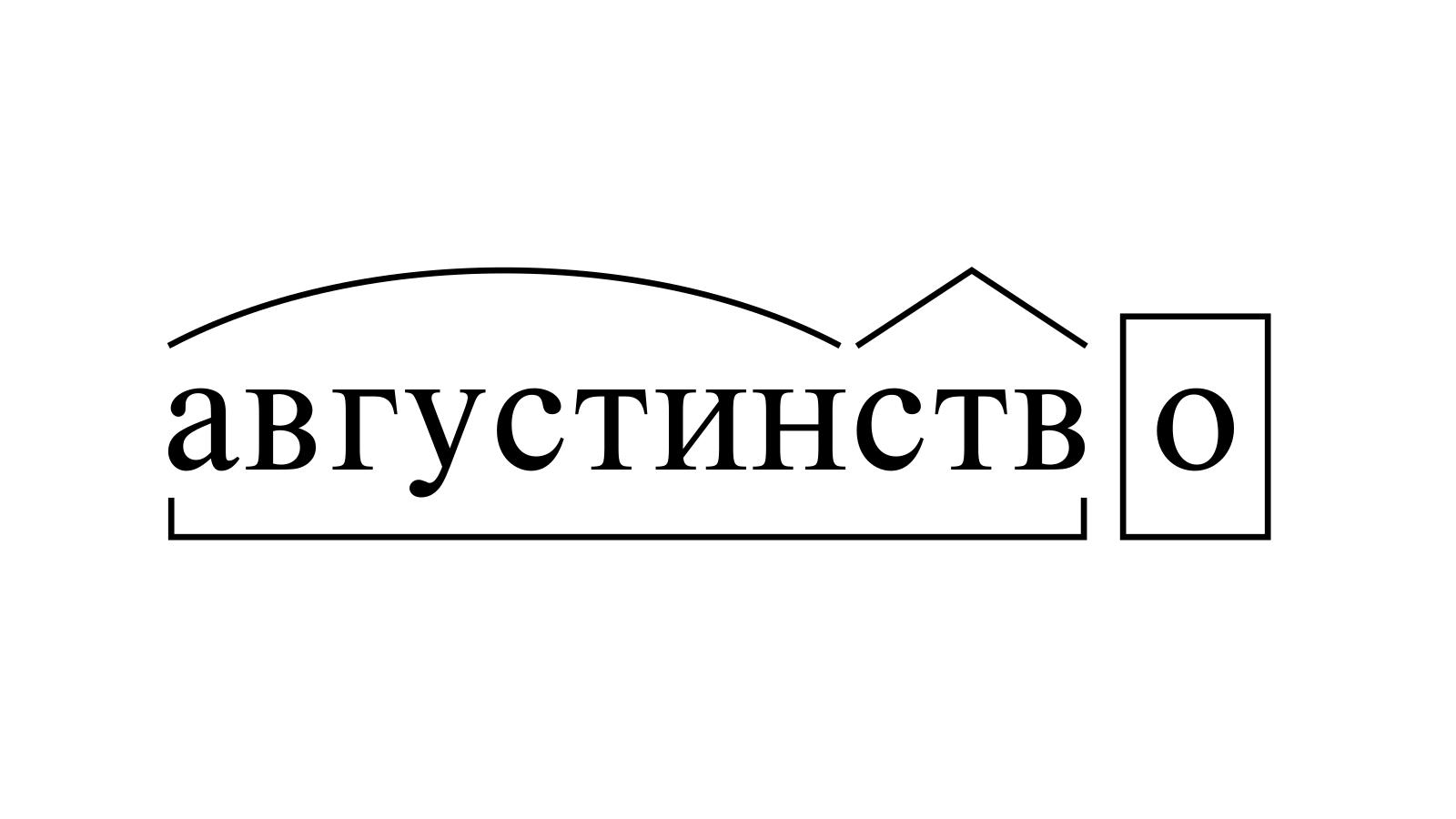 Разбор слова «августинство» по составу