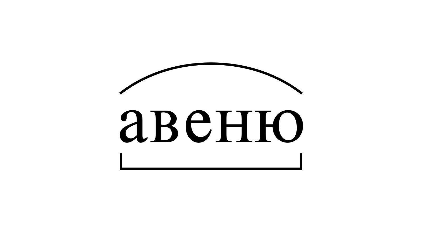 Разбор слова «авеню» по составу