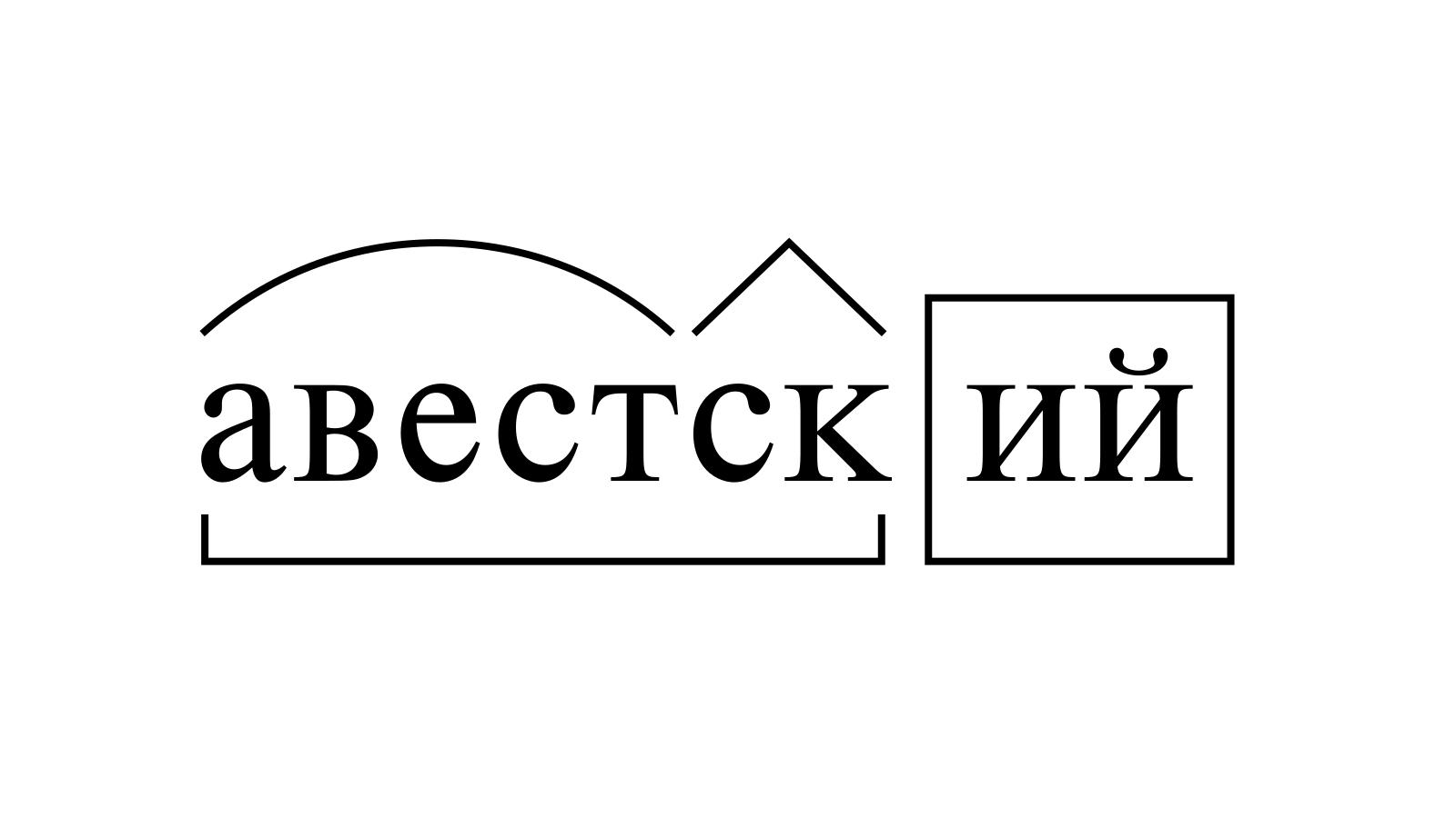 Разбор слова «авестский» по составу