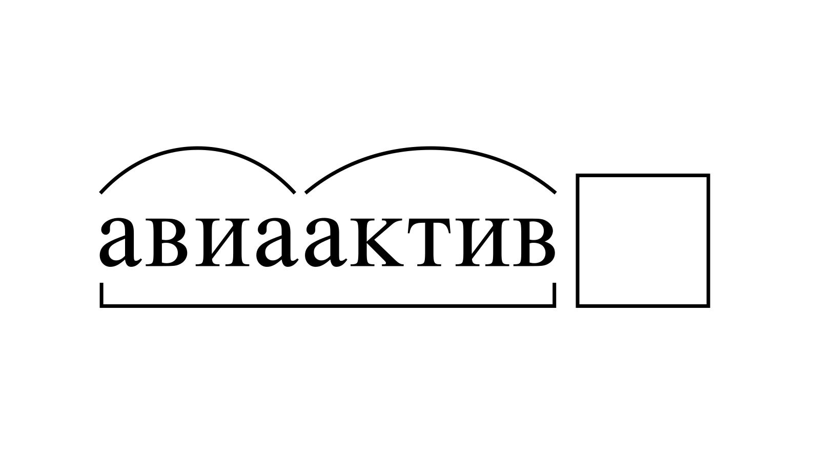 Разбор слова «авиаактив» по составу