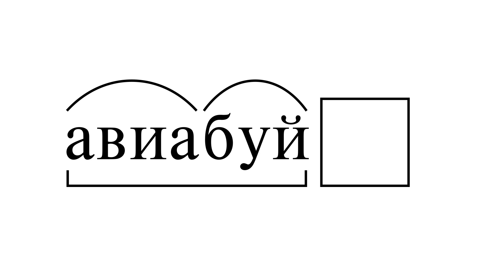 Разбор слова «авиабуй» по составу