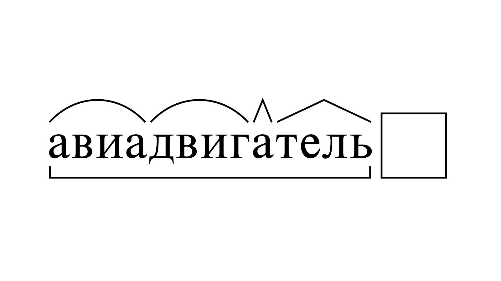 Разбор слова «авиадвигатель» по составу