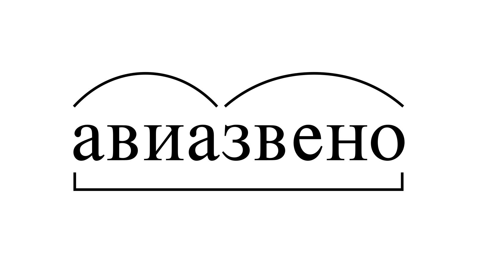 Разбор слова «авиазвено» по составу