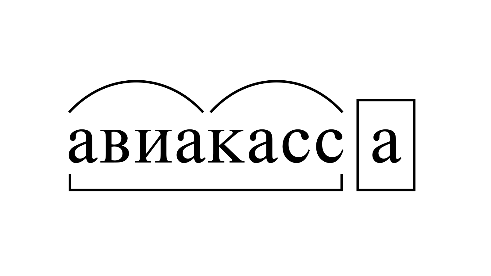 Разбор слова «авиакасса» по составу