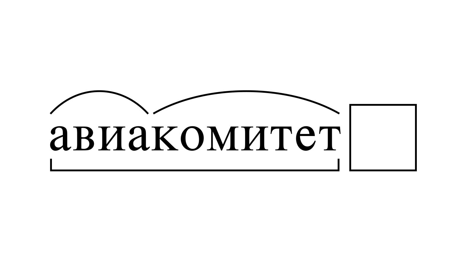 Разбор слова «авиакомитет» по составу