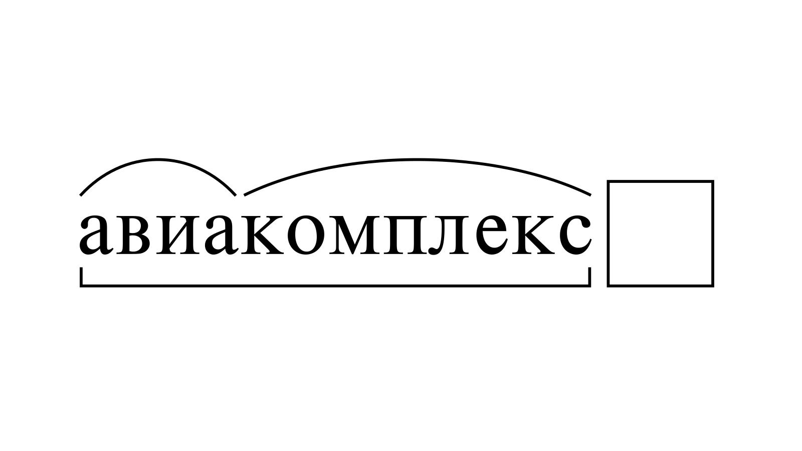 Разбор слова «авиакомплекс» по составу