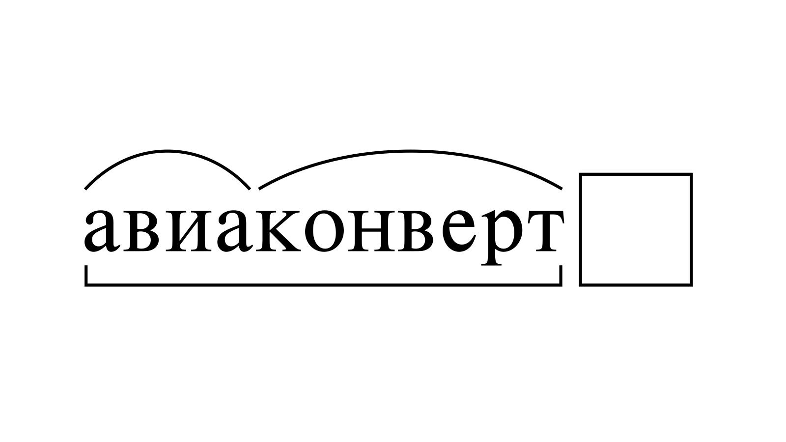 Разбор слова «авиаконверт» по составу