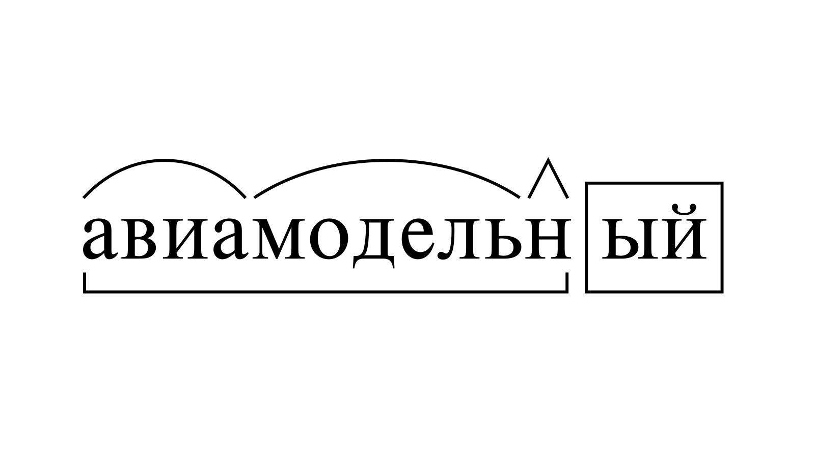 Разбор слова «авиамодельный» по составу
