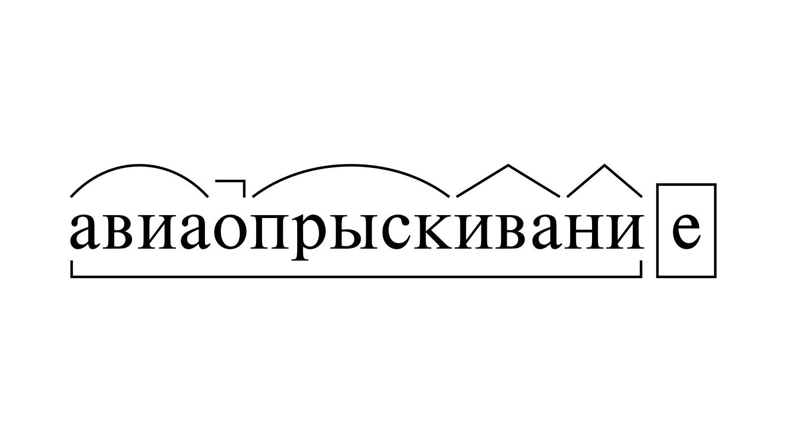 Разбор слова «авиаопрыскивание» по составу