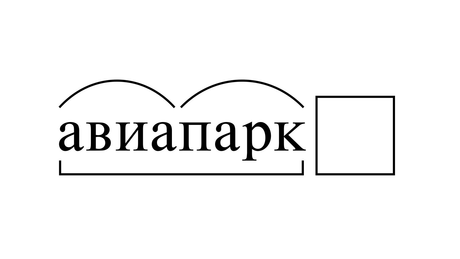 Разбор слова «авиапарк» по составу