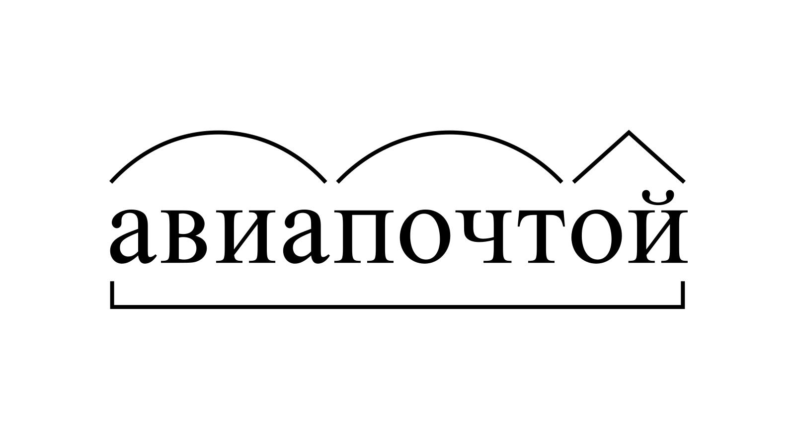 Разбор слова «авиапочтой» по составу