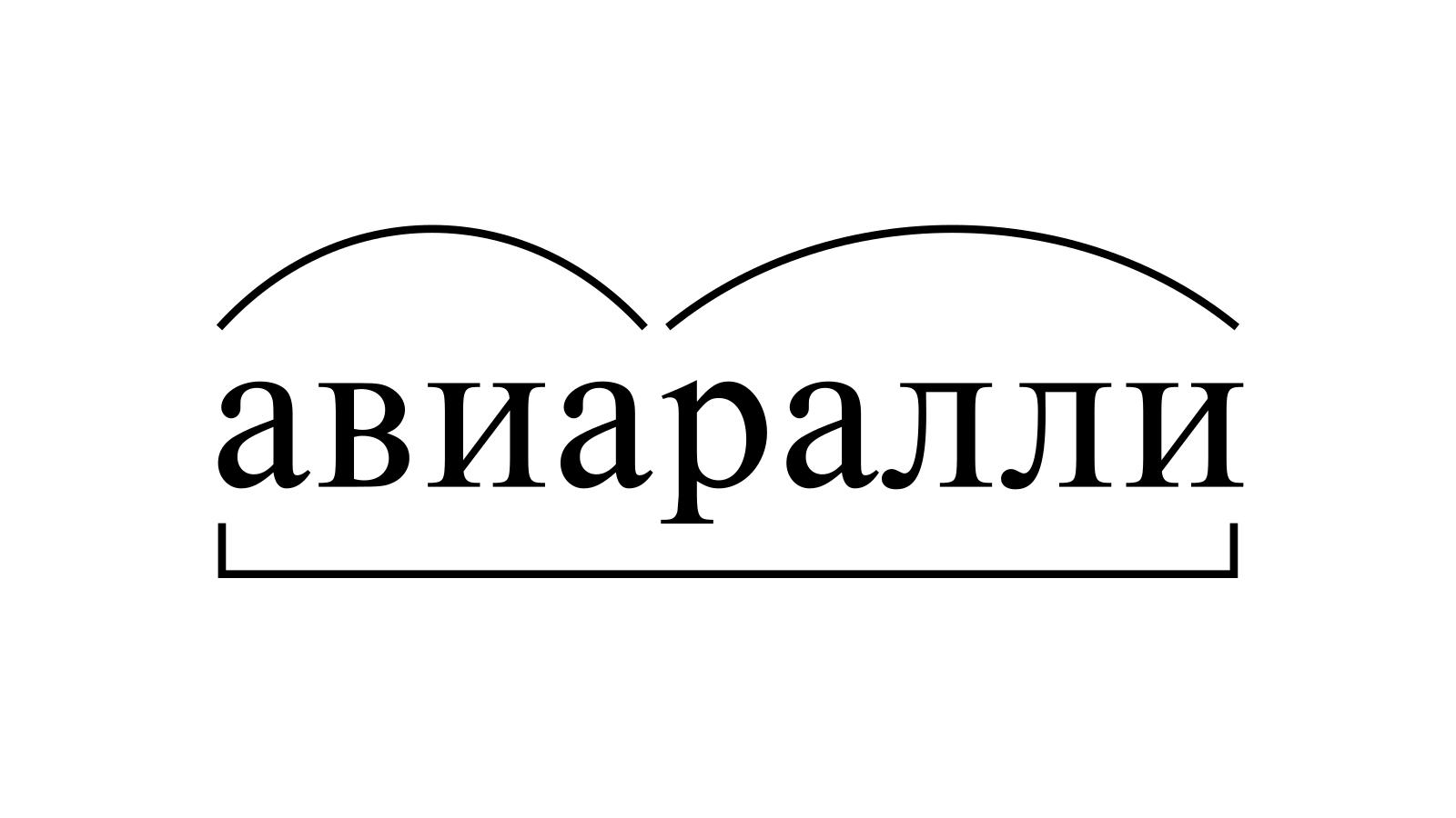 Разбор слова «авиаралли» по составу