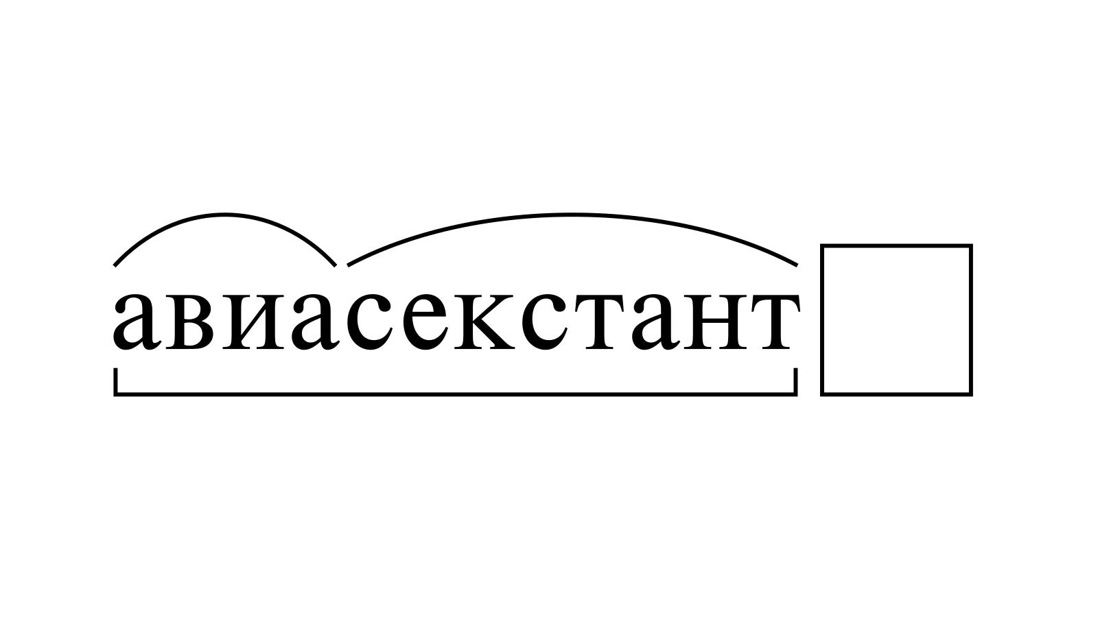 Разбор слова «авиасекстант» по составу