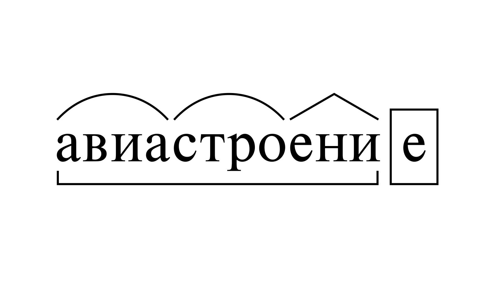 Разбор слова «авиастроение» по составу
