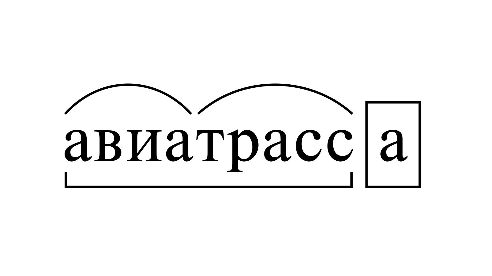 Разбор слова «авиатрасса» по составу
