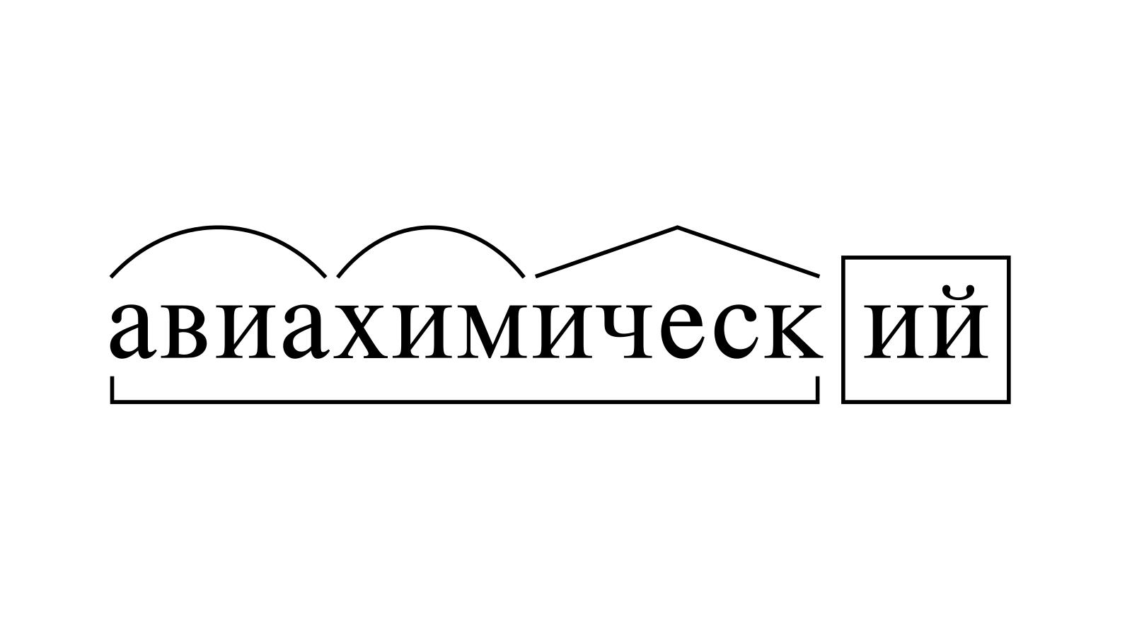 Разбор слова «авиахимический» по составу