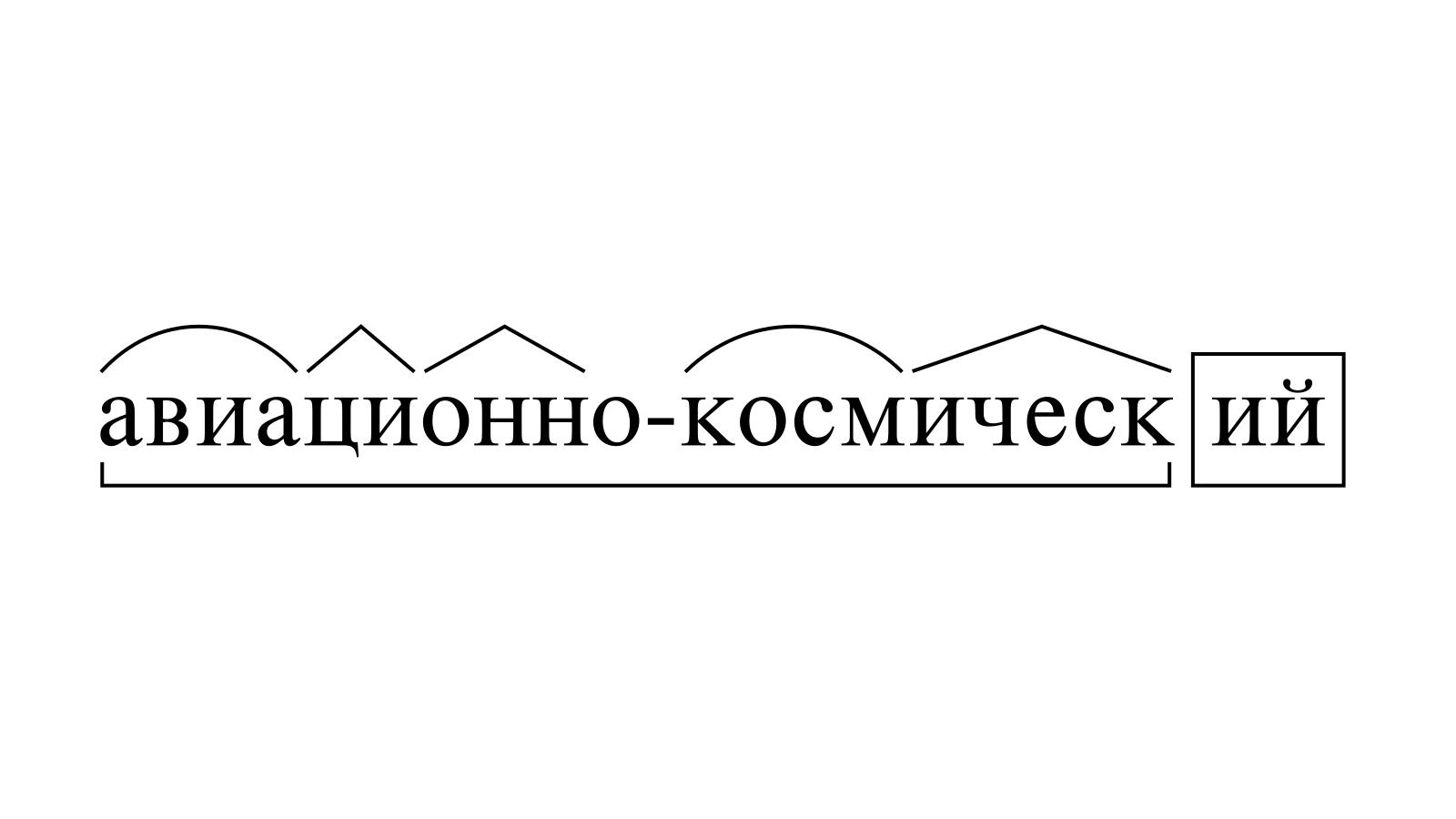 Разбор слова «авиационно-космический» по составу