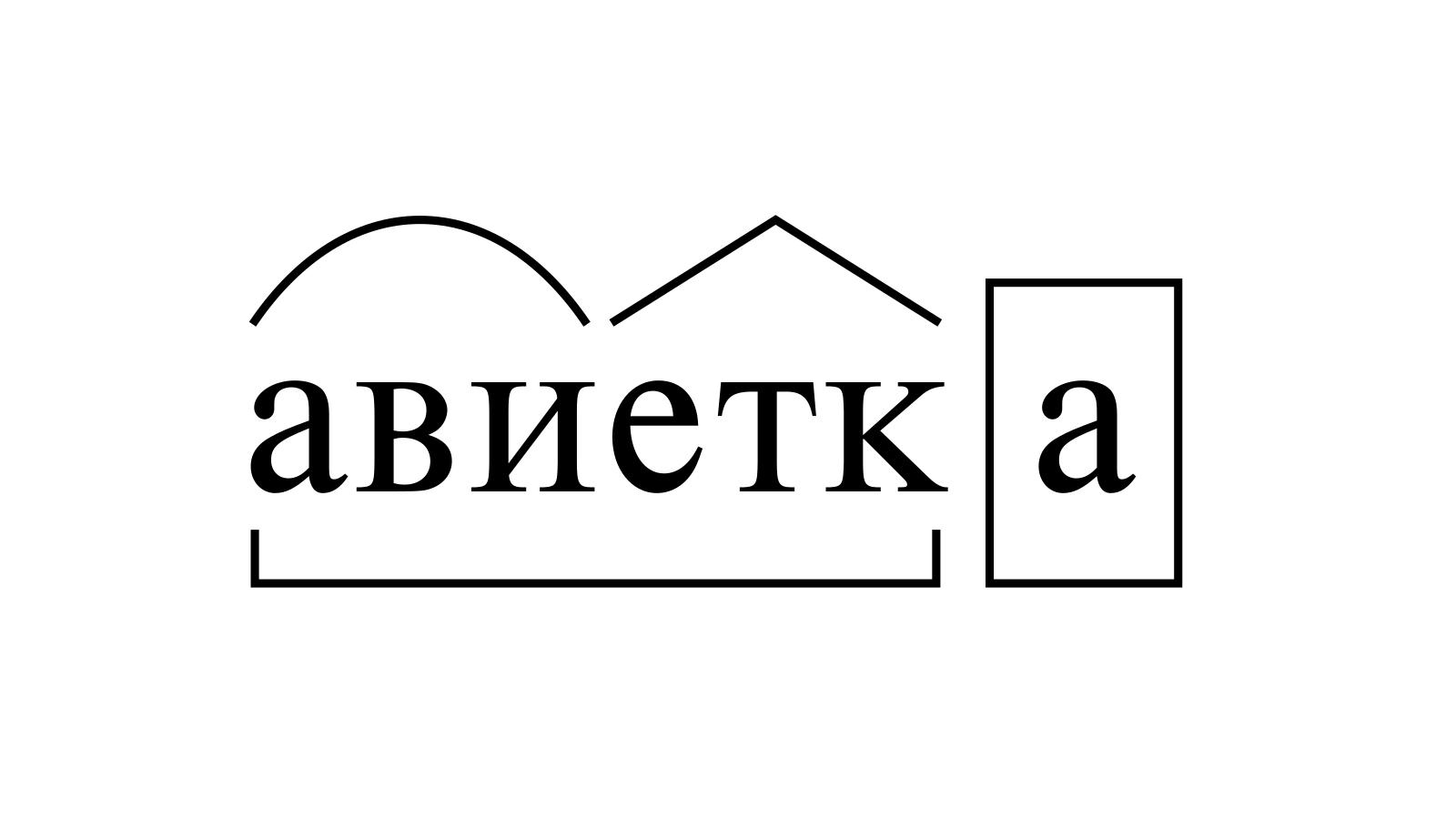 Разбор слова «авиетка» по составу