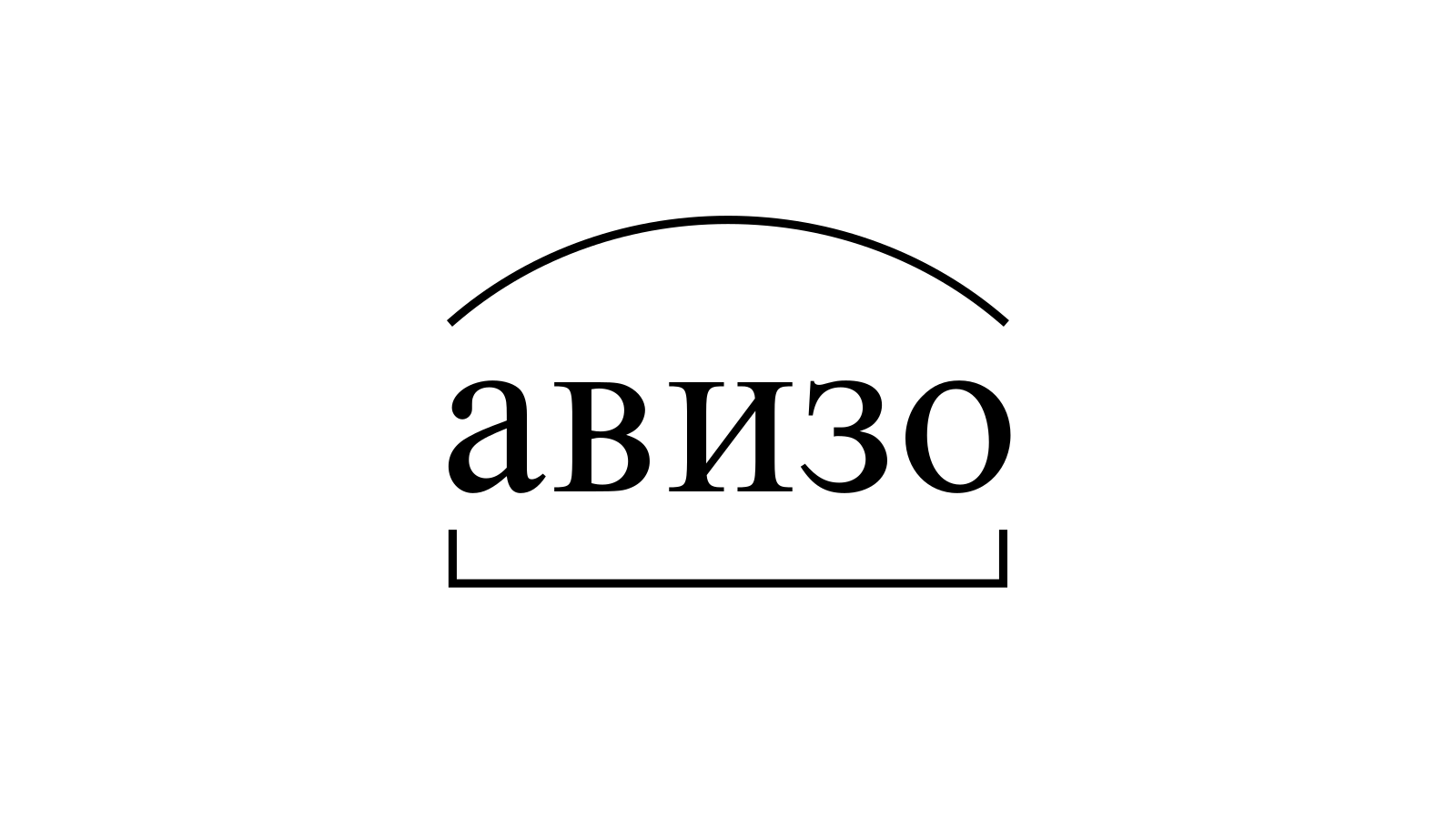Разбор слова «авизо» по составу