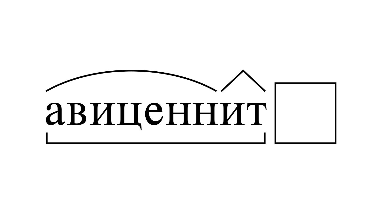 Разбор слова «авиценнит» по составу
