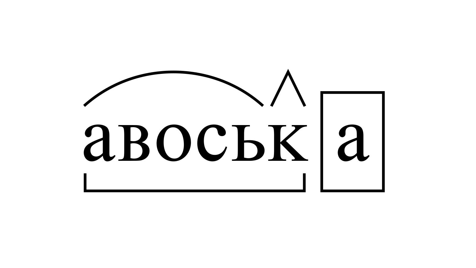 Разбор слова «авоська» по составу