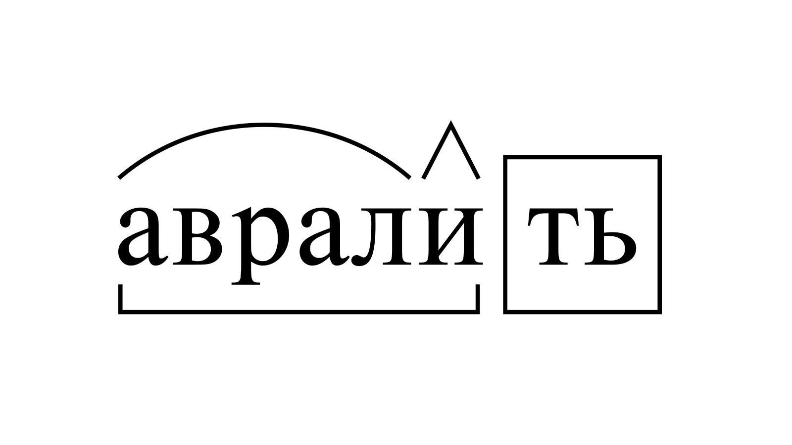 Разбор слова «авралить» по составу