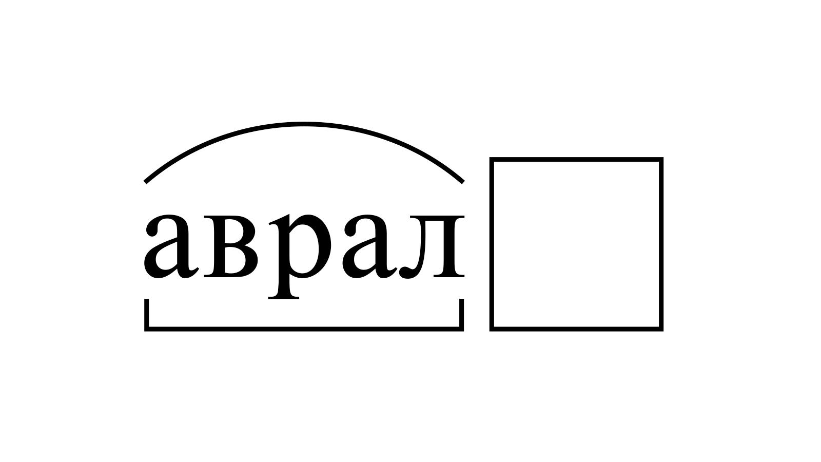 Разбор слова «аврал» по составу