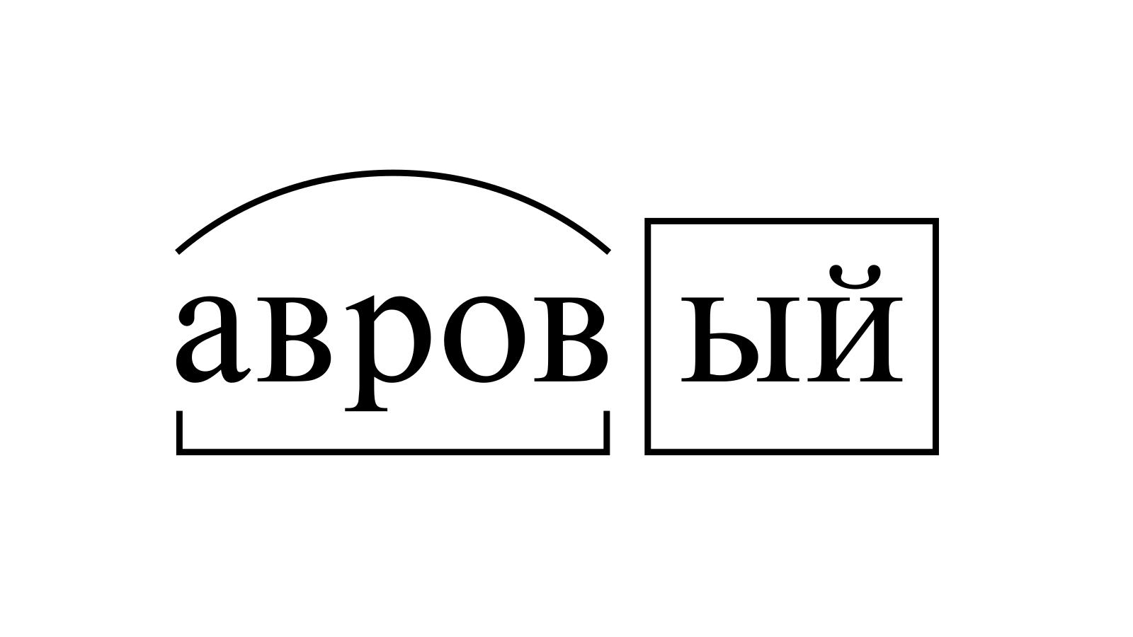Разбор слова «авровый» по составу