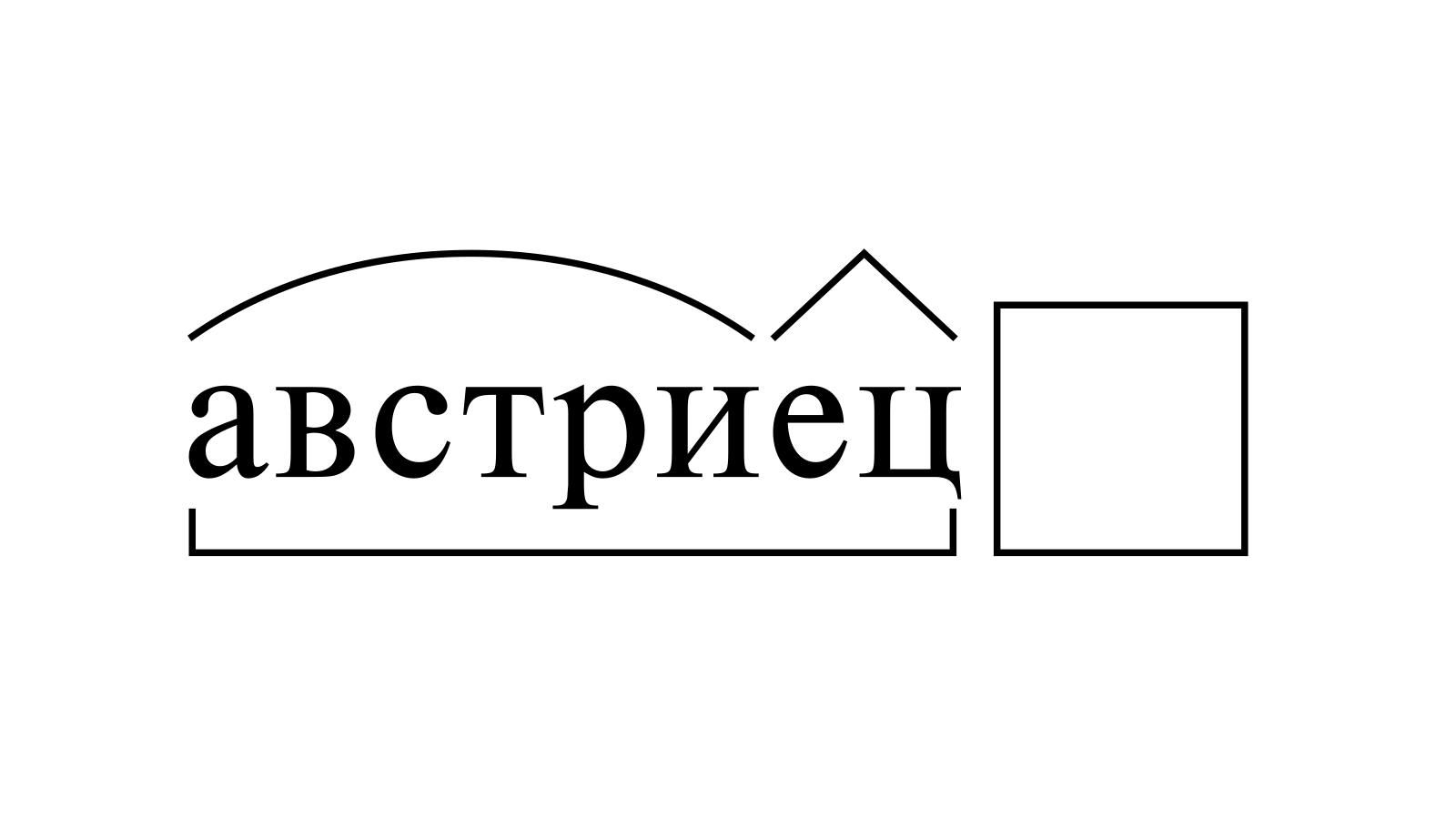 Разбор слова «австриец» по составу