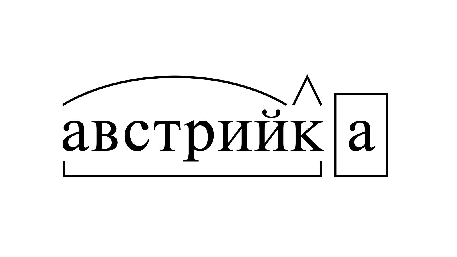 Разбор слова «австрийка» по составу