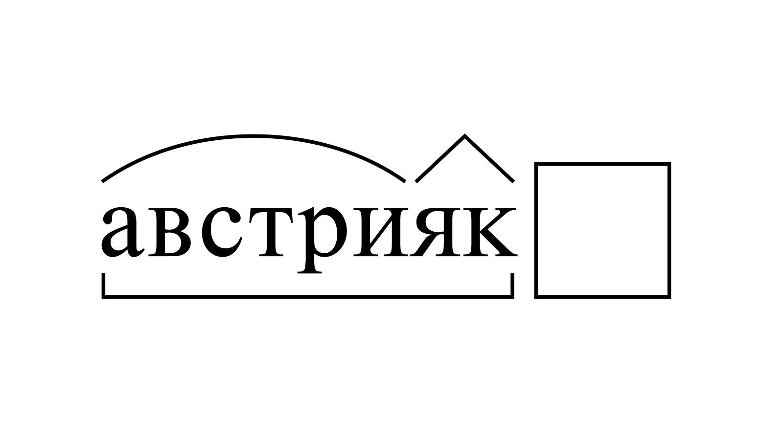 Разбор слова «австрияк» по составу