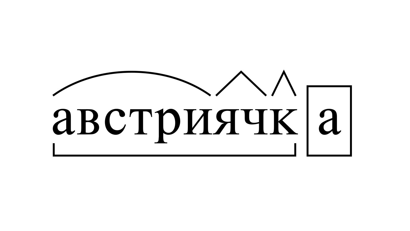 Разбор слова «австриячка» по составу