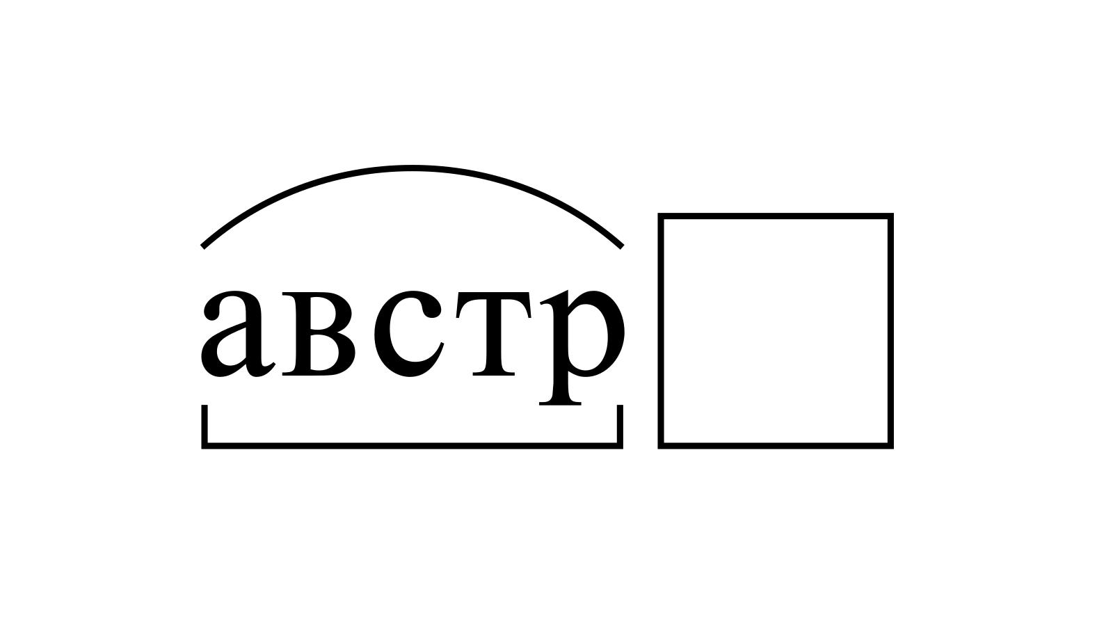 Разбор слова «австр» по составу