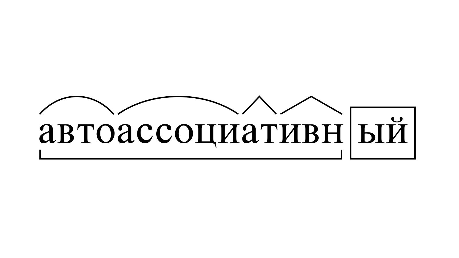 Разбор слова «автоассоциативный» по составу