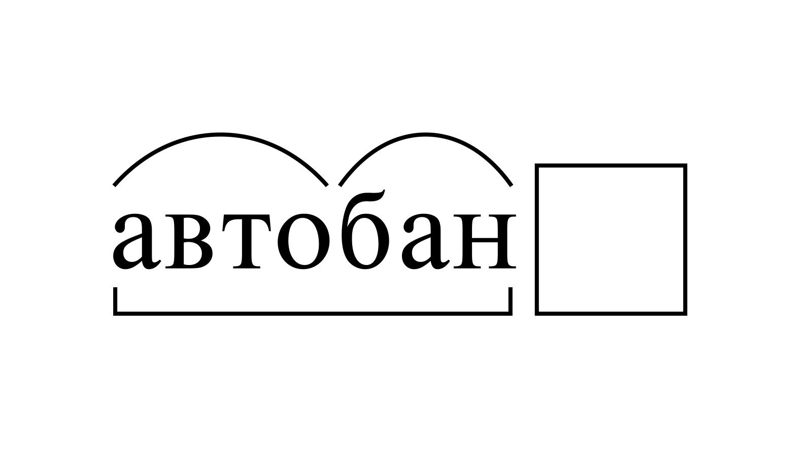 Разбор слова «автобан» по составу