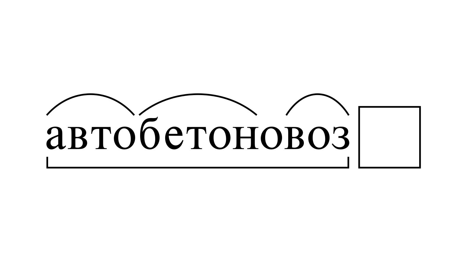 Разбор слова «автобетоновоз» по составу