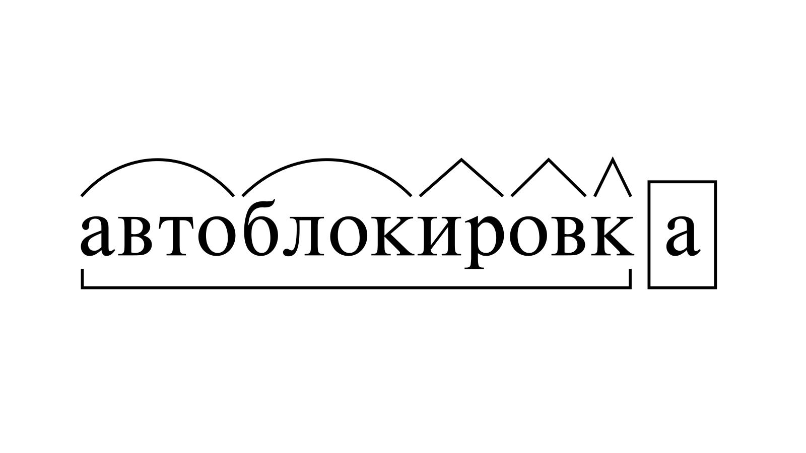 Разбор слова «автоблокировка» по составу