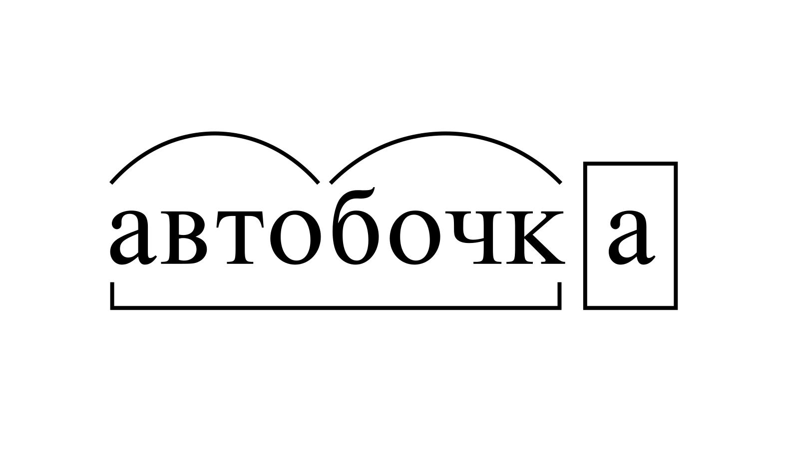 Разбор слова «автобочка» по составу