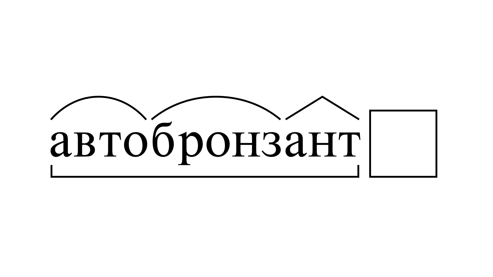Разбор слова «автобронзант» по составу