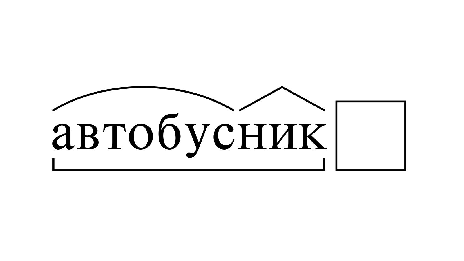 Разбор слова «автобусник» по составу
