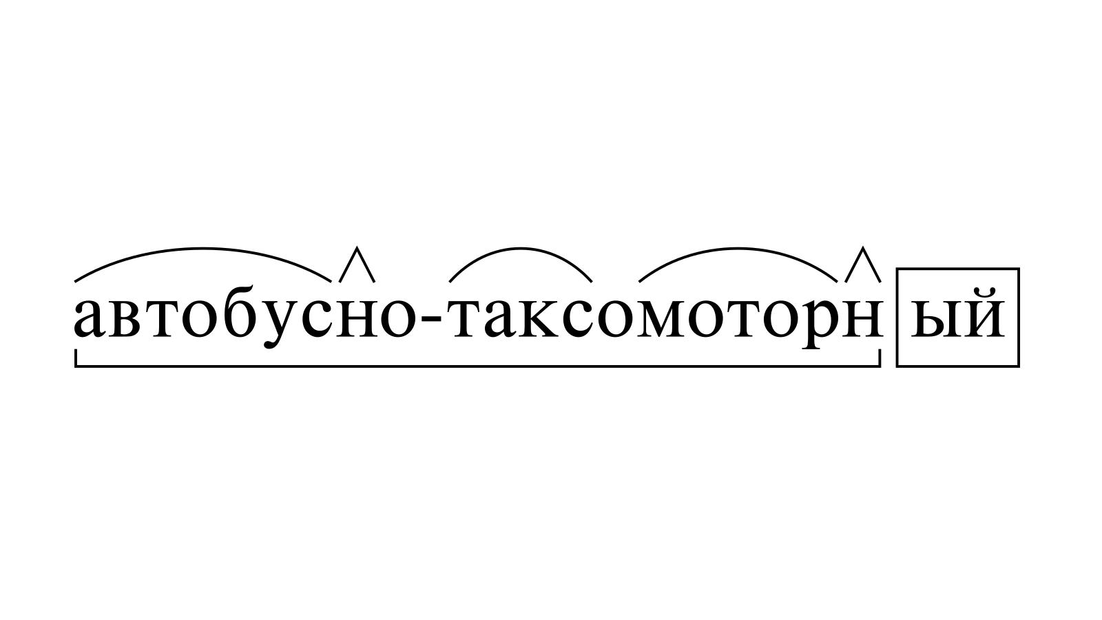 Разбор слова «автобусно-таксомоторный» по составу
