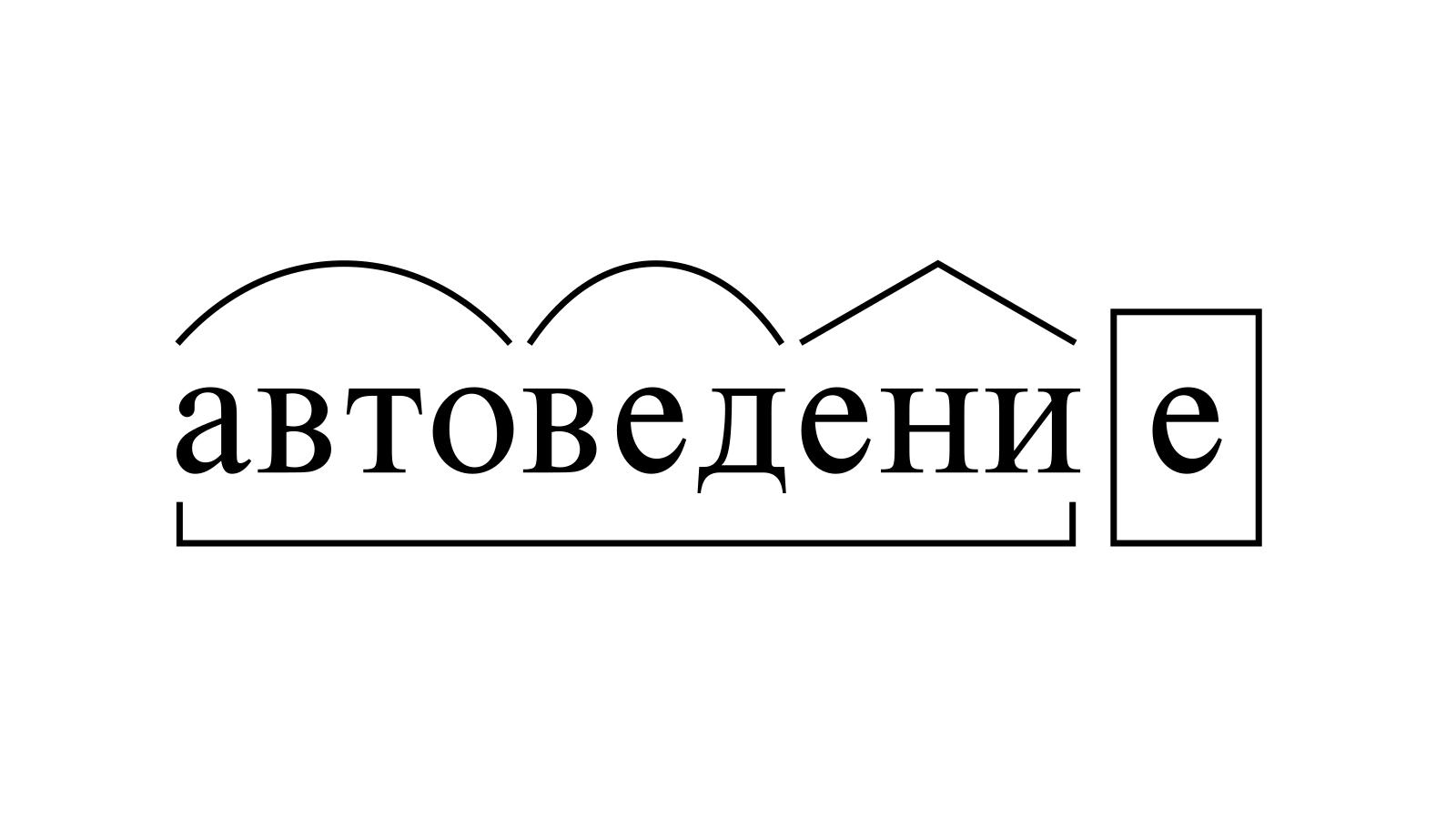Разбор слова «автоведение» по составу