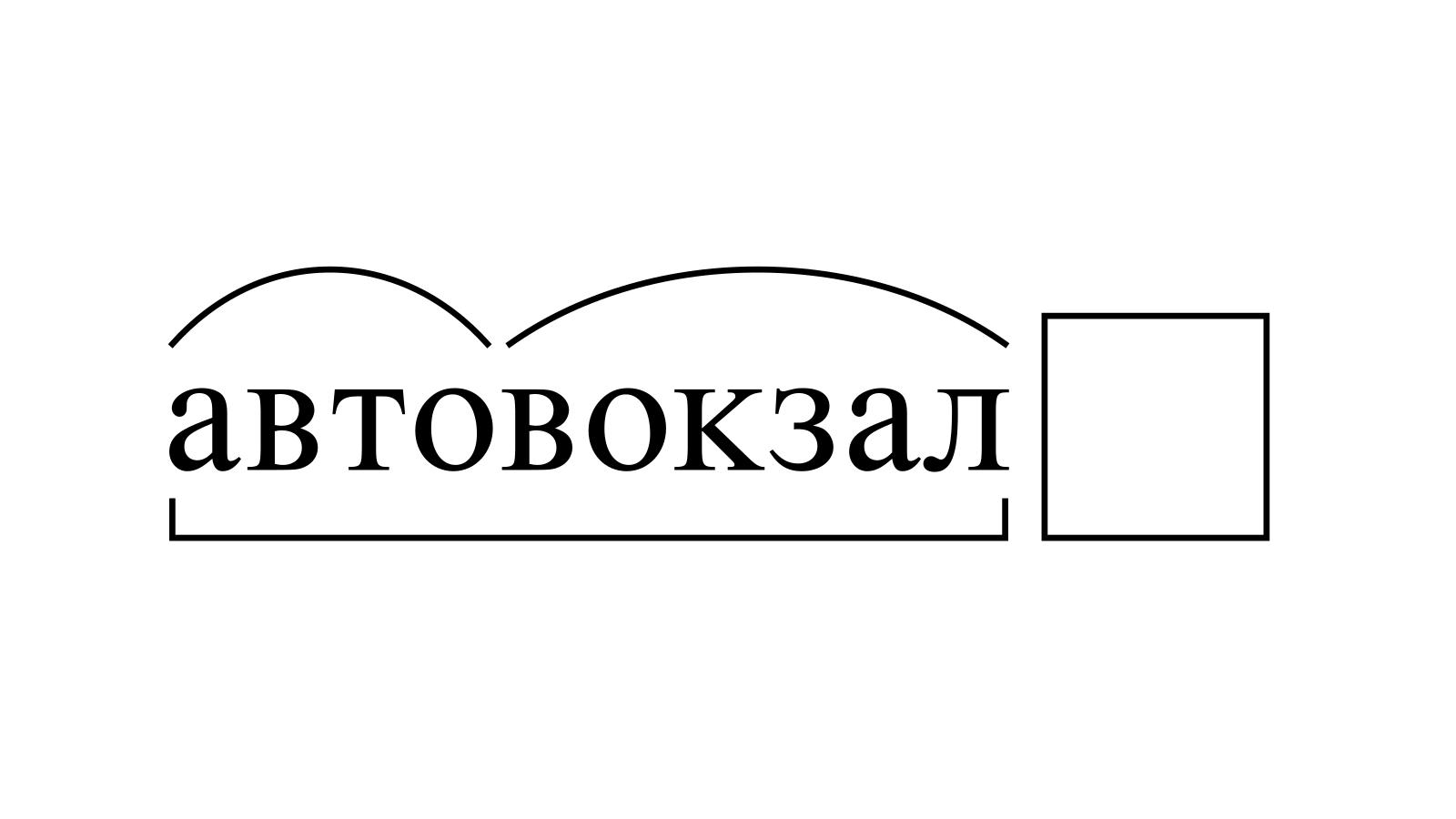 Разбор слова «автовокзал» по составу