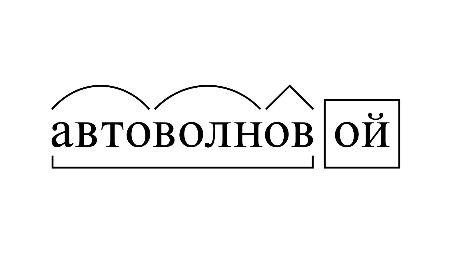 Разбор слова «автоволновой» по составу