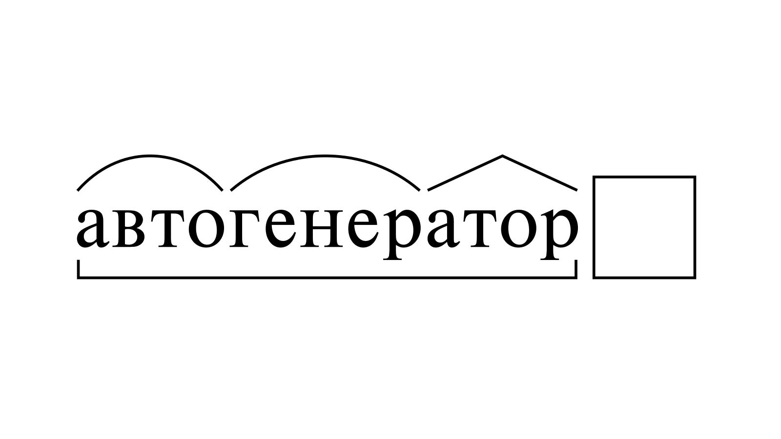Разбор слова «автогенератор» по составу